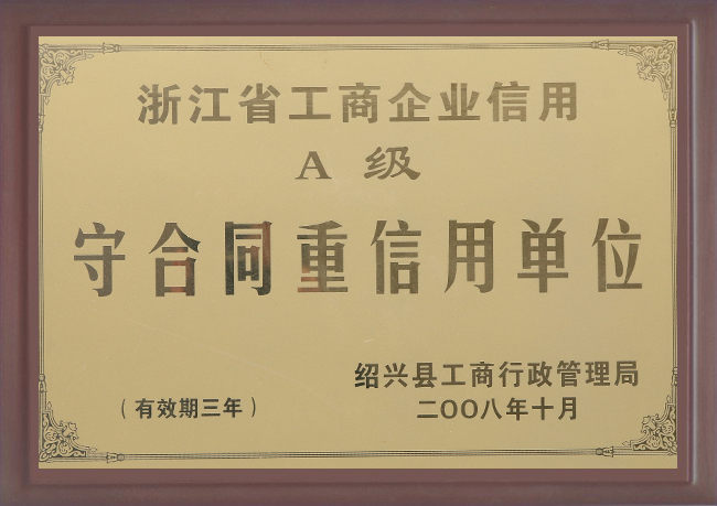 2008年浙江省工商企业信用A级守合同重信用单位