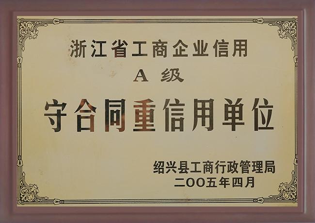 2005年浙江省工商企业信用A级守合同重信用单位