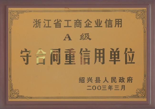 2003年浙江省工商企业信用A级守合同重信用单位