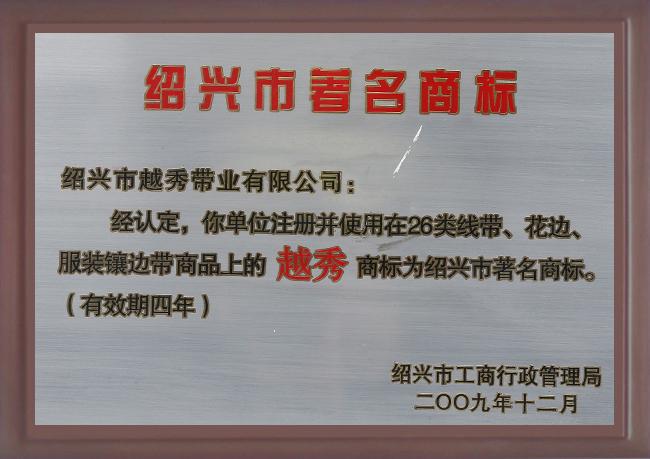 2009年越秀被评为绍兴市著名商标