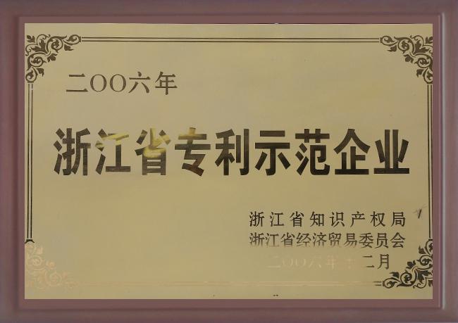 2006年浙江省专利示范企业