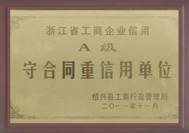 2011年浙江省工商企业信用A级守合同重信用单位