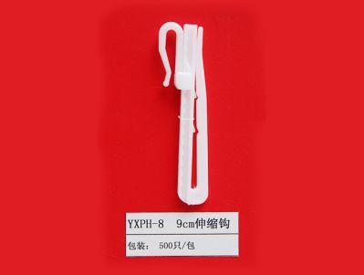 窗帘9cm伸缩钩 YXPH-8