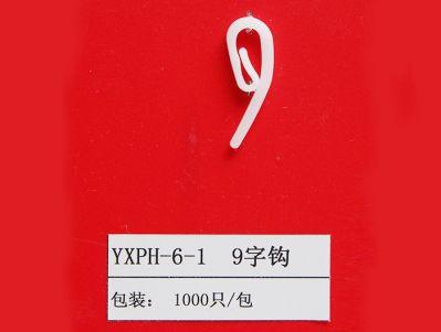 窗帘9字钩 YXPH-6-1