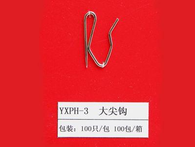 窗帘大尖钩 YXPH-3